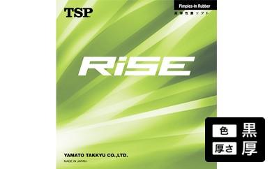 【Z-5】TSP製卓球ラバー ライズ(色:黒、厚さ:厚)