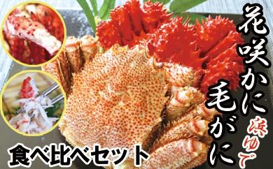 CB-16003 【北海道根室産】浜ゆで毛ガニ・花咲ガニ姿食べ比べセット[344316]