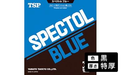 【Z-12】TSP製卓球ラバー スペクトル ブルー(色:黒、厚さ:特厚)