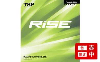 【Z-1】TSP製卓球ラバー ライズ(色:赤、厚さ:中)