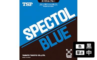 【Z-10】TSP製卓球ラバー スペクトル ブルー(色:黒、厚さ:中)