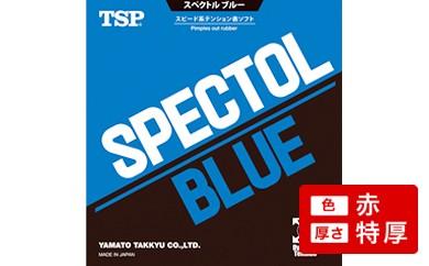 【Z-9】TSP製卓球ラバー スペクトル ブルー(色:赤、厚さ:特厚)