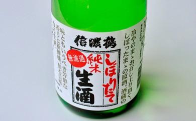[№5659-0388]信濃鶴 無濾過生原酒720ml