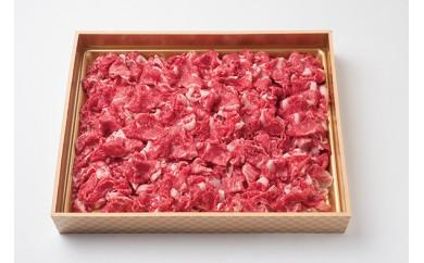 [1540]十勝鹿追産牛肉「とかち晴れ」 切り落とし