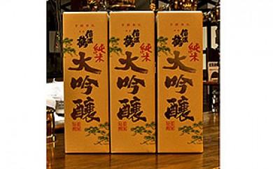 [№5659-0329]信濃鶴純米大吟醸セット
