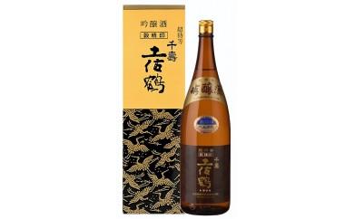 15-18 西脇市産山田錦使用「土佐鶴 吟醸酒 穀精」(1,800ml)