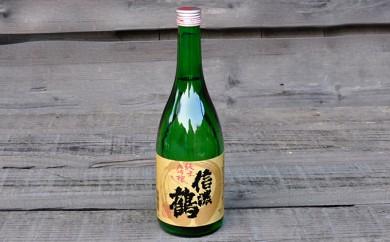 [№5659-0387]信濃鶴 純米大吟醸720ml