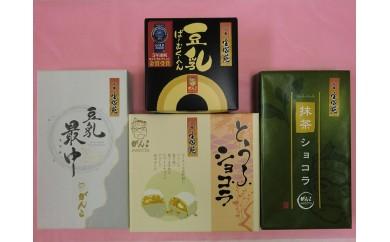 がんこ宝塚苑 お土産セット(お豆腐を使ったスイーツ4点セット)