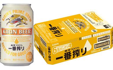 [№5656-0075]キリンビール福岡工場 一番搾り生ビール350ml×24本