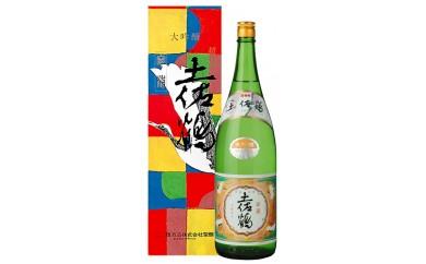 18-7 西脇市産山田錦使用「土佐鶴 大吟醸 寧浦」(1,800ml)