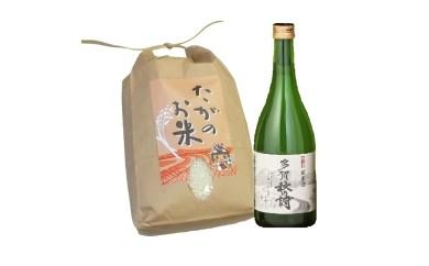 03 多賀でとれたお米「秋の詩」とそのお米でつくったお酒セット