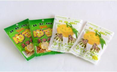 29-0220【ドキドキすっぱい】柚子チップスよくばりちゃんBOX【4000pt】