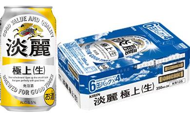 [№5656-0074]キリンビール福岡工場 淡麗極上(生)(発泡性)350ml(24本)