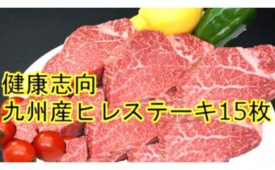K-003 丸宗:★超目玉感謝の品A★九州産黒毛和牛ヒレステーキ15枚