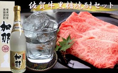 D126 佐賀牛黒糖焼酎セット!