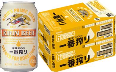 [№5656-0073]キリンビール福岡工場 一番搾り生ビール350ml×48本