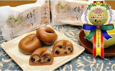 【グランプリ受賞】珈琲まんじゅう 『傍ら』 御菓子処やかべ 18個入