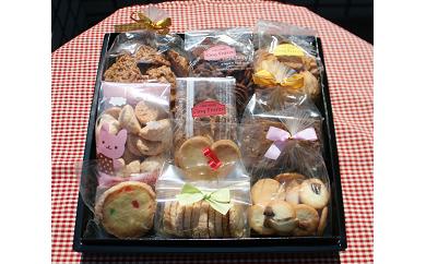 D-006 ケーキハウスのクッキー詰め合わせ