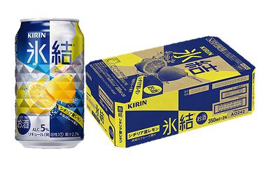 [№5656-0195]キリン福岡工場産 氷結シチリア産レモン350ml缶 24本
