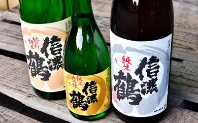 [№5659-0385]信濃鶴 飲み比べ益々繁盛セット