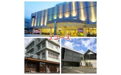 131.四万十黒潮旅館組合 えらべる宿泊プラン (Jコース)