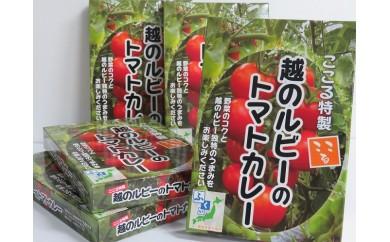 【3P】絶品!野菜のコクとうまみ『越のルビーのトマトカレー』 [D00310]