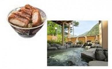 [№5659-0390]駒ヶ根ソースかつ丼&温泉入浴セット券  3回分