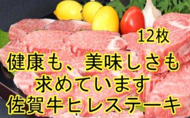 K-004 丸宗:★大統領おもてなし★佐賀牛ヒレステーキ12枚