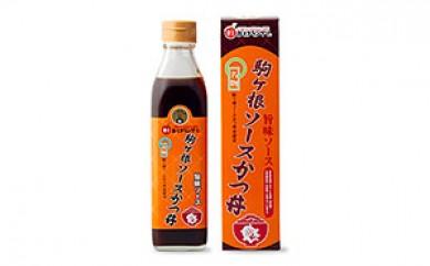 [№5659-0324]駒ヶ根ソースかつ丼旨味ソース