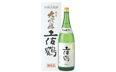 20-17 西脇市産山田錦使用「土佐鶴 純米大吟醸」(1,800ml)