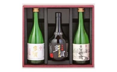 11 ふくよかな味わい 多賀の地酒セット