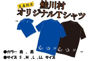鮭川村観光協会オリジナルTシャツ