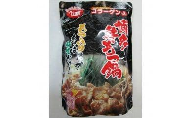 B3102 【博多牛もつ入り鍋スープ】<332g×10セット>