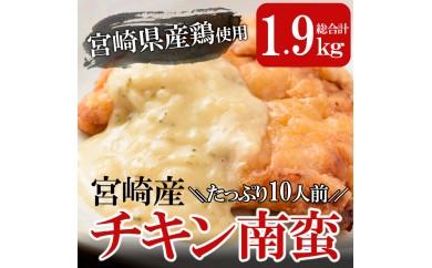 A133 宮崎産チキン南蛮 総重量1.9kg