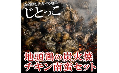 A134 《みやざきブランド》地頭鶏の炭火焼とチキン南蛮