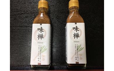 (679)【限定商品】万能たれ「味禅」200ml×2本(道の駅さかいセレクション)