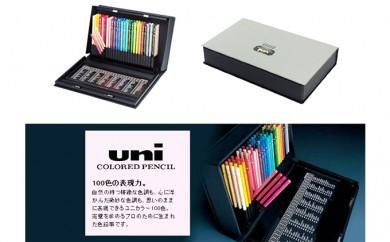 [№5809-1564]三菱鉛筆 uni 色鉛筆 ユニカラー 100色セット UC100C
