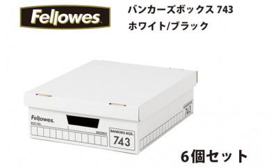 [№5809-1548]フェローズ バンカーズボックス 743 A4サイズ ホワイト/ブラック 保存箱 6個セット