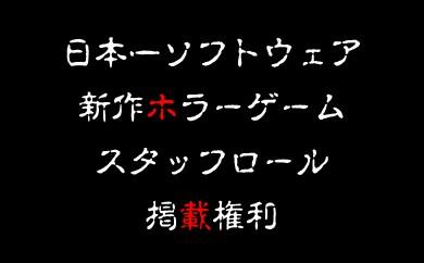 999 日本一ソフトウェア・新作ゲームソフトのスタッフロールに掲載される権利