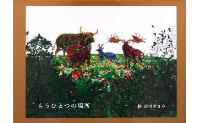 BU08 清川あさみサイン入り絵本『もうひとつの場所』【5,000pt】