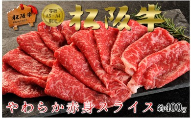 [№5931-0038]A5A4等級 松阪牛 やわらか赤身スライス 約400g