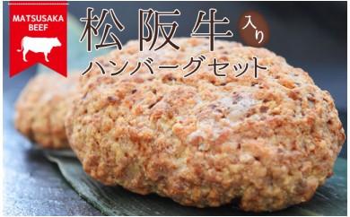 [№5931-0040]松阪牛入り焼きハンバーグ6個セット(約120g/1個)