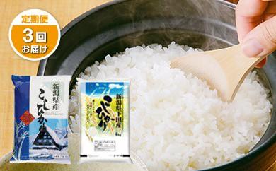 【03-037】こしひかり食べ比べセット×3カ月お届け(定期便)