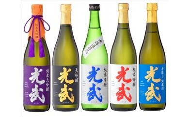 E-12 光武日本酒ふるさとセット