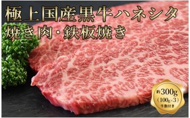 [№5931-0037]国産黒牛 肩ロース ハネシタ 焼き肉・鉄板焼き 約300g