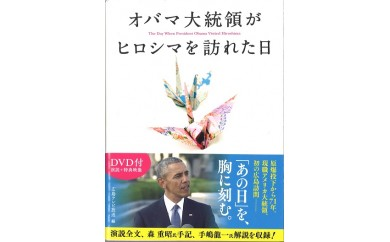 H04 オバマ大統領がヒロシマを訪れた日