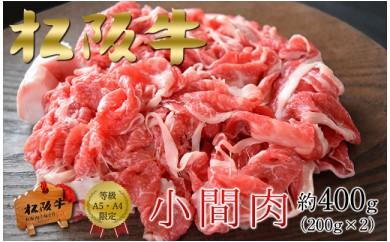 [№5931-0042]A5A4等級 松阪牛 小間肉 400g