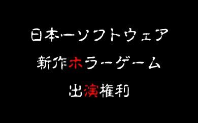 999 日本一ソフトウェアの新作ゲームに登場する権利