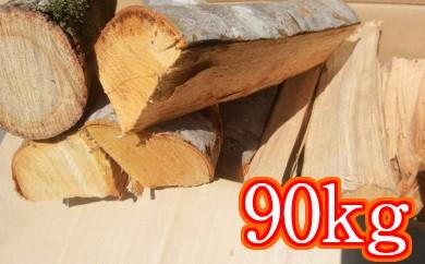 SM-04室戸の薪【90kg】