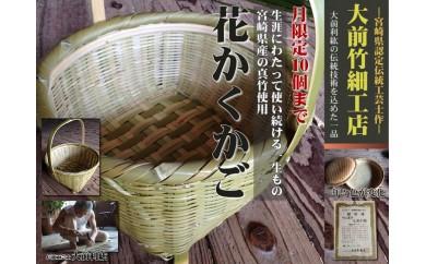 1-20 大前竹細工店の「花かくかご」